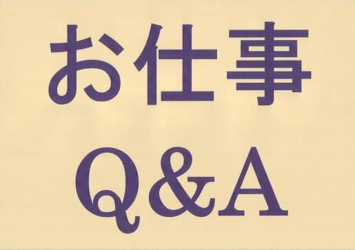 お仕事Q&A.JPG