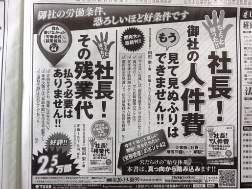 日経新聞広告_2012.01.29.jpg