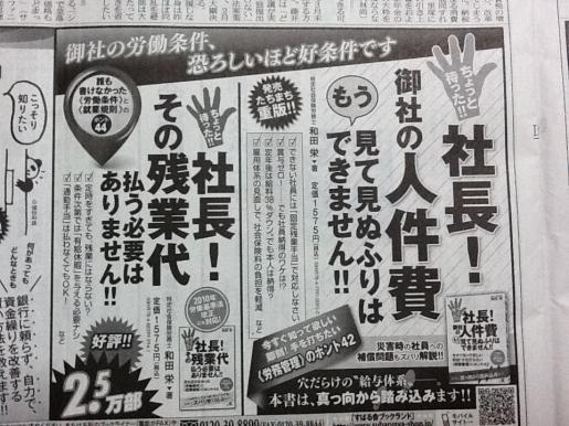 日経新聞広告_2012.02.11.jpg