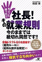 syuugyou-kisoku_cover-s.jpg